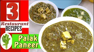 Palak Paneer Recipes 3 Restaurant Style - by Vahchef