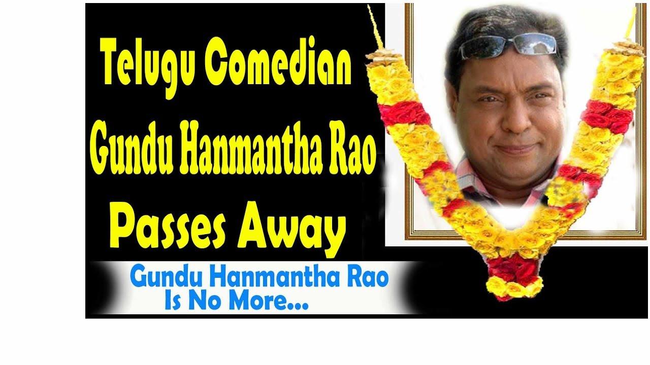 telugu-senior-comedian-gundu-hanumantha-rao-passes-away-hyderabad-10tv