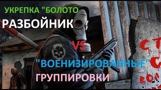 """Stalker Online""""ЕКБ"""" Кто держит Полигон? Держу в Курсе!"""