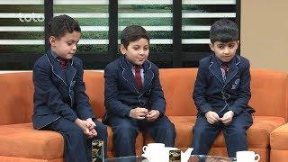 بامداد خوش - نگین - مهمانان ما مهران جان، حامد جان و فیصل جان اطفال با استعداد