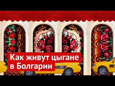 Цыганское гетто: куда боятся заезжать таксисты