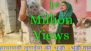 हरयाणवी लुगाईयां की भुंडी - भुंडी गाली || PK Haryanvi & Soniya Chopra हरयाणवी & राजस्थानी Comedy