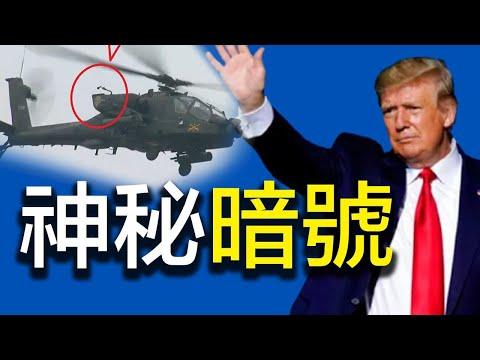 川普直升机上神秘暗号释放开战信号? 川普隐藏的神秘双重身份?