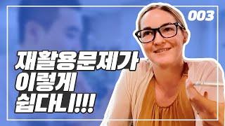 영국여자와 함께 재활용문제 겁나 쉽게 대답하기! | 오픽 외국인편 003