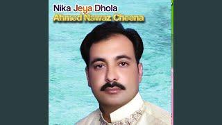 Too Te Sada Yaar Aeen Ahmed Nawaz Cheena