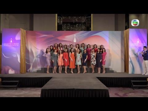 2018香港小姐競選 直擊20位候選佳