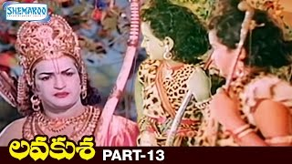 Lava Kusa Telugu Full Movie | NTR | Anjali Devi | Ghantasala | Part 13 | Full HD | Shemaroo Telugu