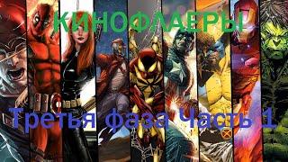 Marvel Collection  Коллекция кинофлаеров, Третья фаза Часть 1 (Phase Three, Part one)