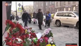 Смотреть видео Взрыв в Санкт-Петербурге.Дань памяти онлайн