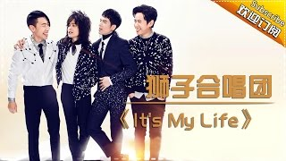 狮子合唱团《It's My Life》-《歌手2017》第5期 单曲纯享版The Singer【我是歌手官方频道】