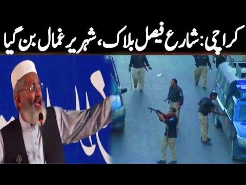 Jamat E Islami Protest In Karachi Severe Traffic Jam