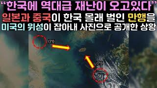 일본과 중국이 한국 몰래 만행 벌이다 미국 위성에게 발…