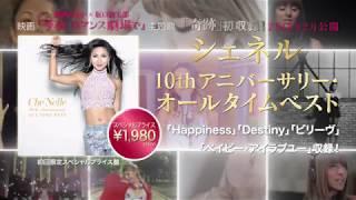 デビュー10周年記念!初のオールタイムベスト好評発売中! 大ヒット曲「...