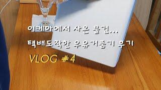 [VLOG] 이케아 와인잔.수납박스.파일박스 언박싱/우…