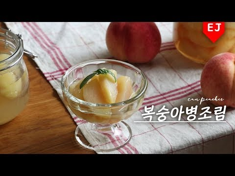 eng)-복숭아-병조림-만들기-🍑-how-to-make-can-peaches-이제이레시피/ej-recipe