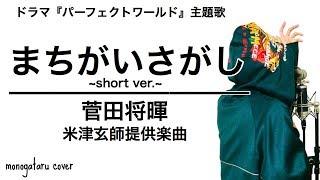 ご視聴ありがとうございます。 今回は菅田将暉の「まちがいさがし」をカ...