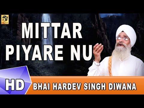 Latest Gurbani | Mittar Piyare Nu | ਮਿਤ੍ਰ ਪਿਆਰੇ ਨੂੰ | Bhai Hardev Singh Diwana | Shabad Gurbani