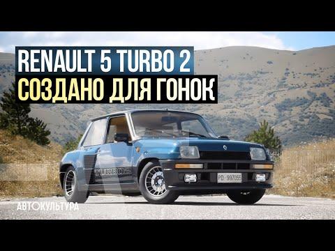 Renault 5 Turbo 2 - Драйверские опыты Давида Чирони