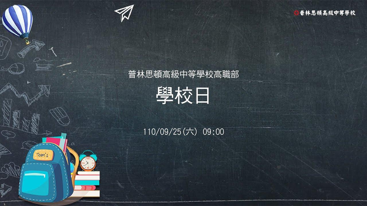 【現場直播】普林思頓高中(高職部)-110學年度學校日活動