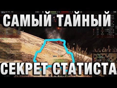 1 САМЫЙ ТАЙНЫЙ СЕКРЕТ СТАТИСТА WORLD OF TANKS thumbnail