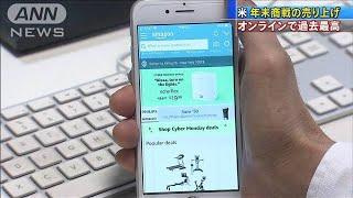 「ブラックフライデー」オンライン売り上げ過去最高(19/12/03)