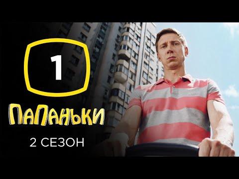 Сериал Папаньки 2 сезон: Серия 1 | КОМЕДИЯ 2020