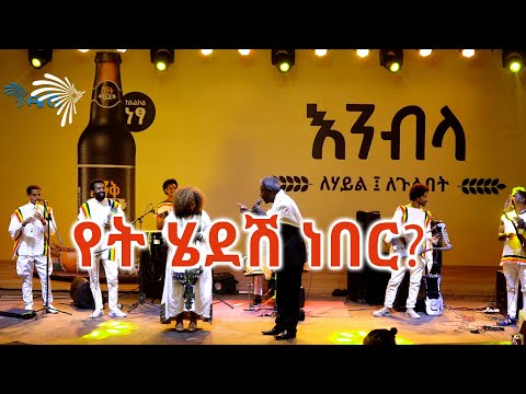ጋሽ ፋንቱ ማንዶዬ የት ሄደሽ ነበር ? Arts Tv World