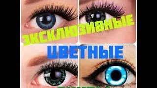 Цветные линзы. Линзы для глаз цветные.(, 2013-12-21T14:23:32.000Z)