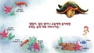 [과학동화] 바다생물