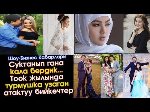 Суктанып гана кала бердикби.?  2017-жылы Турмушка узаган атактуу бийкечтер  | Шоу-Бизнес KG - Как поздравить с Днем Рождения