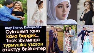 Суктанып гана кала бердикби.?  2017-жылы Турмушка узаган атактуу бийкечтер  | Шоу-Бизнес KG
