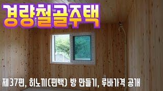 제37편, 히노끼(편백) 방 만들기, 가격공개