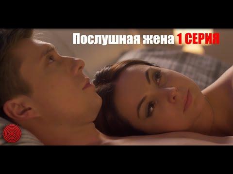 Лучший сериал 2019! Послушная жена 1 Серия Русские сериалы 2019, мелодрамы новинки, кино