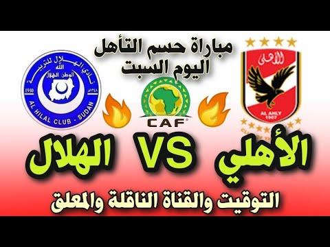 مباراة الاهلي اليوم موعد مباراة الاهلي والهلال السوداني اليوم