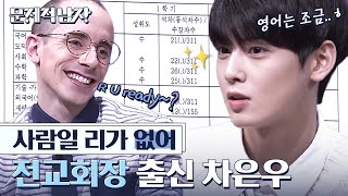 (ENG/SPA/IND) [#ProblematicMen] Cha Eun Woo Makes the World an Unfair Place! #Mix_Clip #Diggle