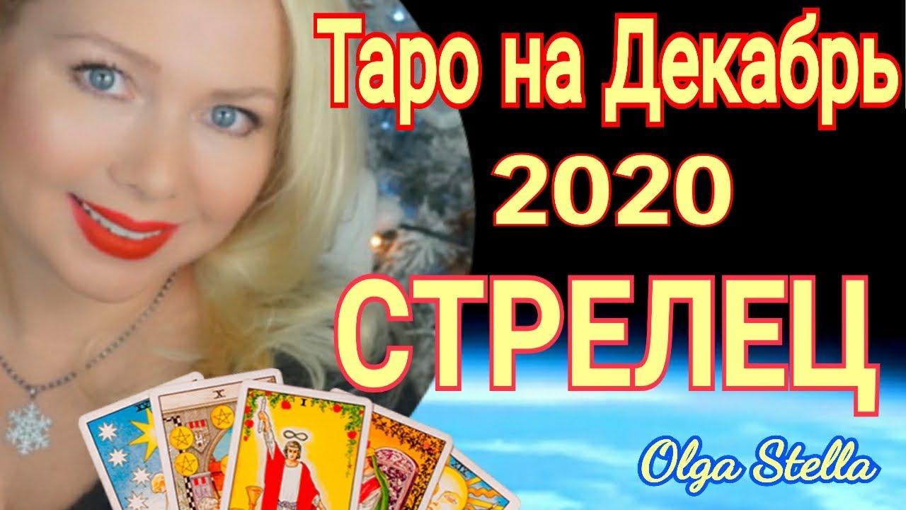 СТРЕЛЕЦ ТАРО ПРОГНОЗ на ДЕКАБРЬ 2020/СОЛНЕЧНОЕ ЗАТМЕНИЕ /ГОРОСКОП от OLGA STELLA