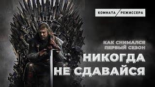 Никогда не сдавайся // История запуска первого сезона «Игры престолов»