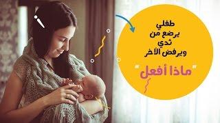 طفلي يرضع من ثدي ويرفض الأخر.. نصائح أم العيال للتعامل مع الموقف | Feeding from one breast