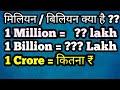 Gambar cover million billion crores in Hindi / Urdu to lakh rupees INR rs India मिलियन बिलियन करोड़ लाख ₹
