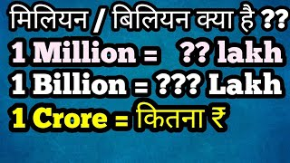 million billion crores in Hindi / Urdu to lakh rupees INR rs India मिलियन बिलियन करोड़ लाख ₹