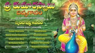 Sri Kumaraswami Divyaganam || Lord Subramanya Swamy Stotram in Telugu || Skanda Shasyhi Kavacham ||