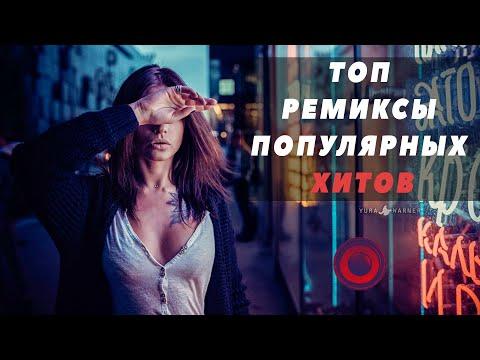 ТОП РЕМИКСЫ ПОПУЛЯРНЫХ ХИТОВ |  Non Stop Music 2020! 😎