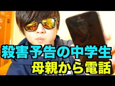 殺害予告をした中学生の母親から電話が来ました - YouTube