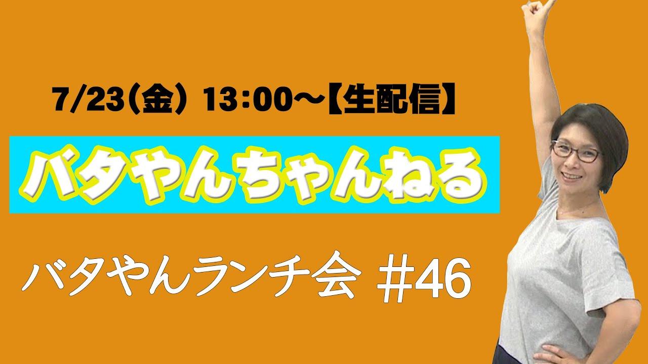 【生配信】バタやんランチ会!!#46【お知らせあり】