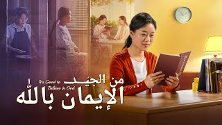 مقدمة فيلم مسيحي | سعادة لطالما طال انتظارها |  لقد خلّصني الله وأعطاني حياةً سعيدةً