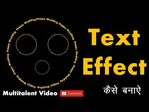 How to create best  text effect in Photoshop hindi tutorial By Multitalent Video