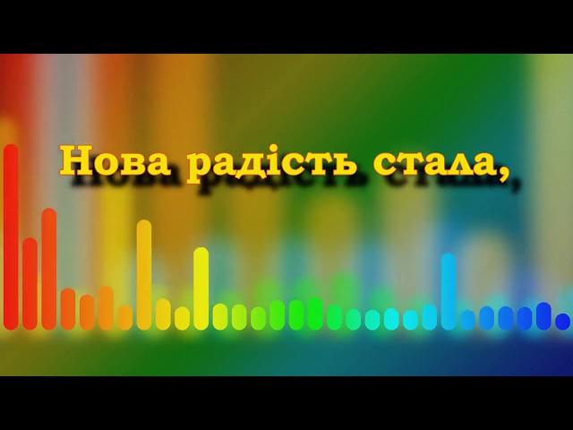 Українська колядка. Нова радість стала.