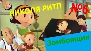 Николя РИТП 6 - Зомбоящик