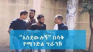 "#Ethiopia: ""አስደውሉኝ"" በሳቅ የሚገድል ፕራንክ-Very Funny prnak ""Asdewulugn"""