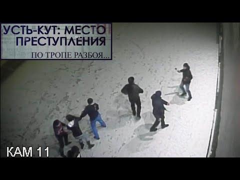 Усть-Кут: Место преступления. По тропе разбоя...